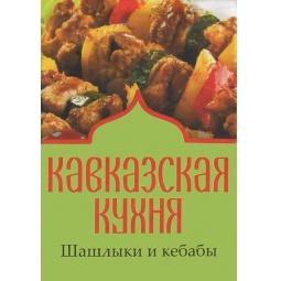 фото Кавказская кухня. Шашлыки и кебабы