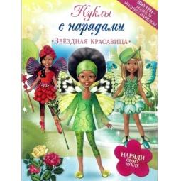 Купить Звездная красавица.Куклы с нарядами