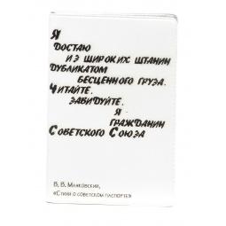 фото Визитница Mitya Veselkov «Маяковский»