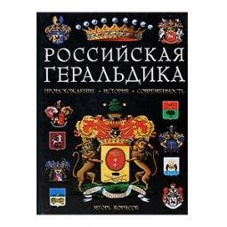 Купить Российская геральдика. Происхождение. История. Современность
