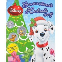 фото Животные Disney. Волшебный Новый год (+ наклейки)