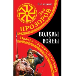 Купить Волхвы войны. Правда о русских богатырях