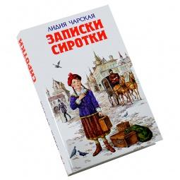 Купить Записки сиротки