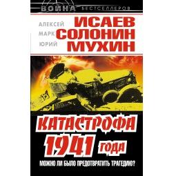 Купить Катастрофа 1941 года – можно ли было предотвратить трагедию?