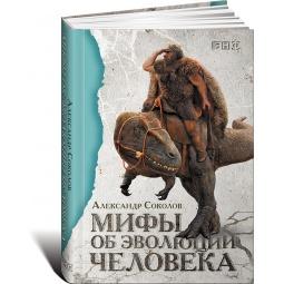 Купить Мифы об эволюции человека