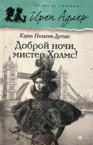 Доброй ночи, мистер Холмс!Зарубежные авторы современной детективной прозы: А - И<br>Благодаря дневникам Пенелопы Хаксли, подруги блистательной Ирен Адлер, перед читателем предстает новая, яркая и убедительная трактовка событий, описанных в рассказе Артура Конан Дойла Скандал в Богемии .<br>