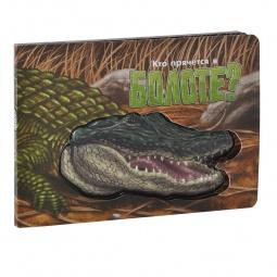 фото Кто прячется в болоте? Крокодил