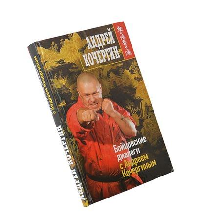 Купить Бойцовские диалоги с Андреем Кочергиным