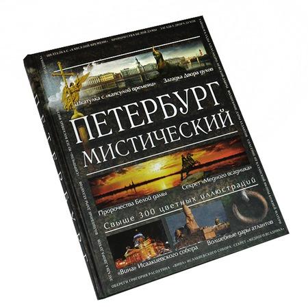 Купить Петербург мистический