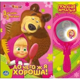 Купить Маша и Медведь. До чего ж я хороша! (+ поющее зеркальце)