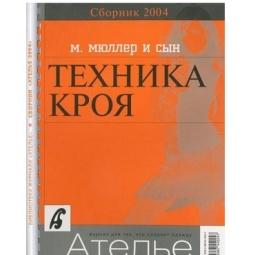 """фото Сборник """"Ателье-2004"""". Мюллер и сын. Техника кроя"""