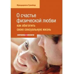 Купить О счастье физической любви. Как обогатить свою сексуальную жизнь