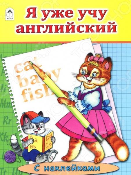Я уже учу английский (+ наклейки)Иностранный язык для детей<br>У вас в руках замечательный помощник в изучении ребенком английского алфавита. Дети запоминают конфигурацию букв, их транскрипцию. Стихотворная форма позволит быстрее запоминать иностранные слова, а правописание усваивается легче, если они пишут каждую букву и слово по несколько раз и при этом произносят его вслух. Наклейки к алфавиту превратят изучение английского языка в увлекательную игру. Для чтения взрослыми детям.<br>