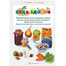 Купить Будь здоров! Формирование основ здорового образа жизни у детей дошкольного возраста (+ 16 карточек)