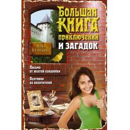 Купить Большая книга приключений и загадок