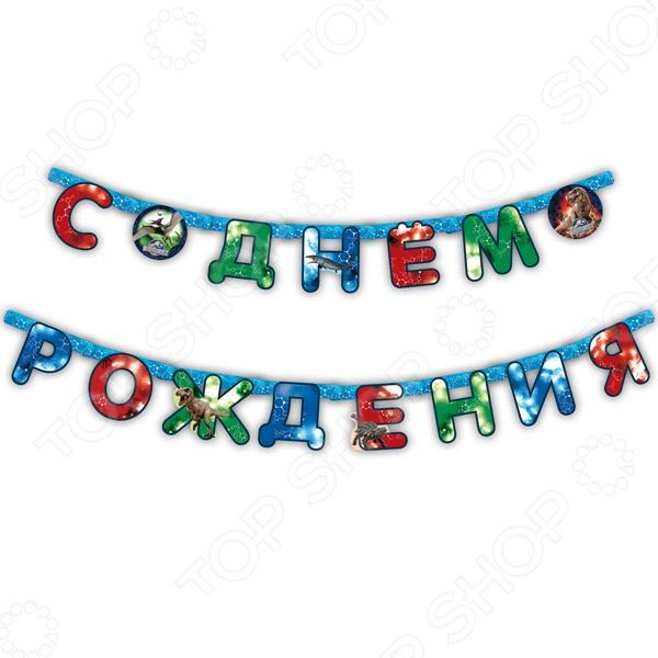 Гирлянда из флажков Росмэн 28304 «Парк Юрского Периода. С днем рождения!»