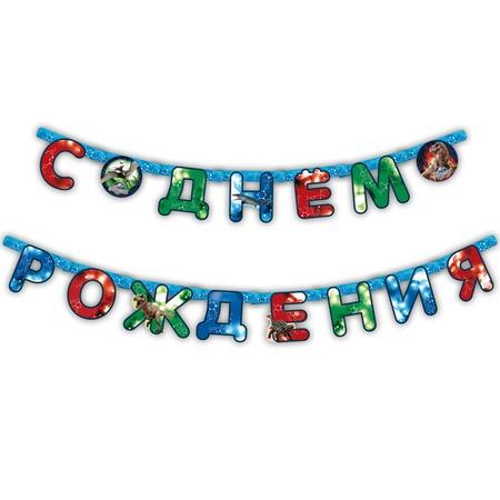 Купить Гирлянда из флажков Росмэн 28304 «Парк Юрского Периода. С днем рождения!»
