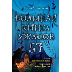 Купить Большая книга ужасов. 57