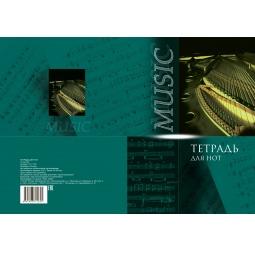 Купить Тетрадь для нот Бриз «Рояль»