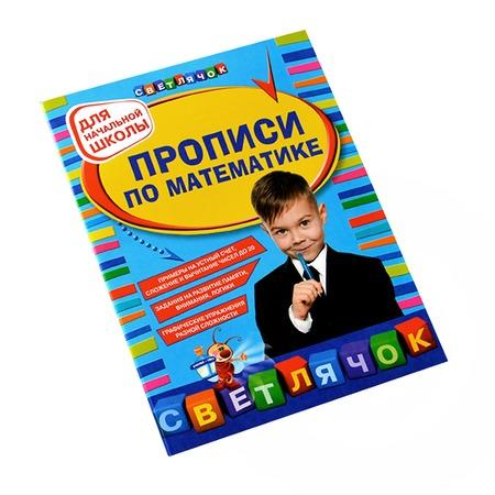 Купить Прописи по математике. Для начальной школы