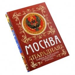 Купить Москва парадная. Тайны и предания Запретного города