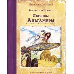 Купить Легенды Альгамбры