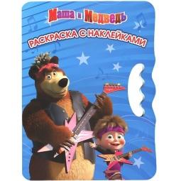 фото Маша и медведь. Раскраска с наклейками (+ наклейки)