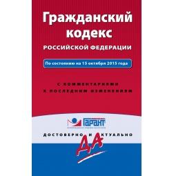 фото Гражданский кодекс РФ. По состоянию на 15 октября 2015 года. С комментариями к последним изменениям