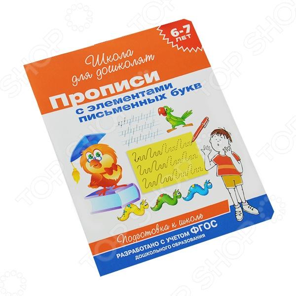 Перед вами тетрадь для занятий с детьми старшего дошкольного возраста, при помощи которой они научатся писать элементы письменных букв.