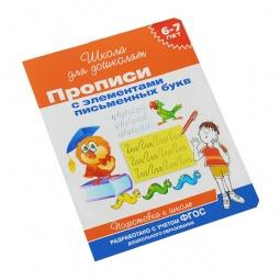 Купить Прописи с элементами письменных букв (для детей 6-7 лет)