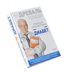 Купить Полный справочник для тех, у кого диабет