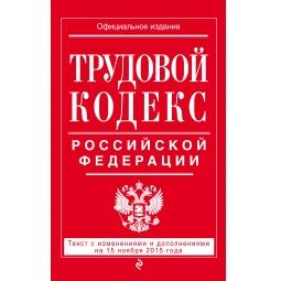 фото Трудовой кодекс Российской Федерации. Текст с изменениями и дополнениями на 15 ноября 2015 г.