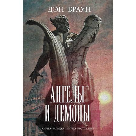 Купить Ангелы и демоны
