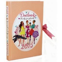 Купить Мой модный год. Дневник только для девчонок 2015