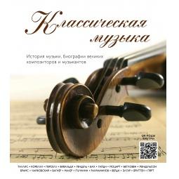 Купить Классическая музыка