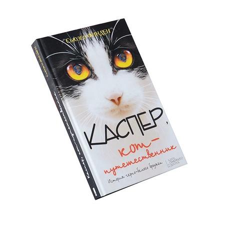 Купить Каспер, кот-путешественник