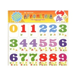 фото Арифметика на магнитах. 36 карточек