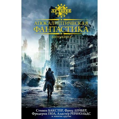 Купить Апокалиптическая фантастика. Антология