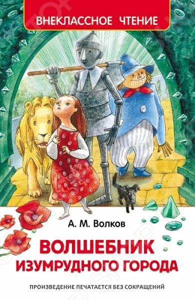 Сказки русских писателей Росмэн 978-5-353-07281-2 сборники сказок росмэн 978 5 353 06349 0