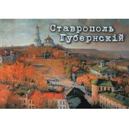 Купить Ставрополь Губернский