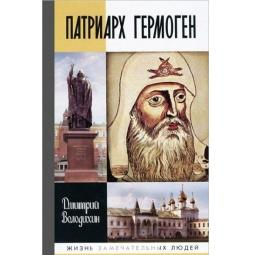 Купить Патриарх Гермоген