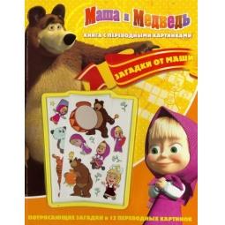 фото Маша и Медведь. Загадки от Маши (+ переводные картинки)