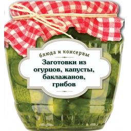 Купить Блюда и консервы. Заготовки из огурцов, капусты, баклажанов, грибов