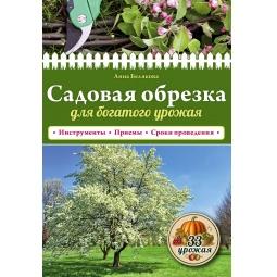 фото Садовая обрезка для богатого урожая
