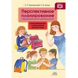 Купить Перспективное планирование образовательной деятельности в подготовительной к школе группе детского сада