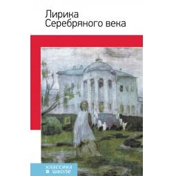 Купить Лирика Серебряного века