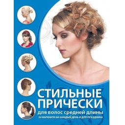 Купить Стильные прически для волос средней длины