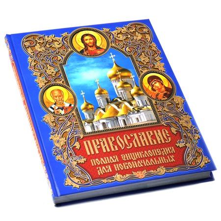 Купить Православие. Полная энциклопедия для новоначальных