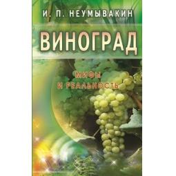 Купить Виноград. Мифы и реальность