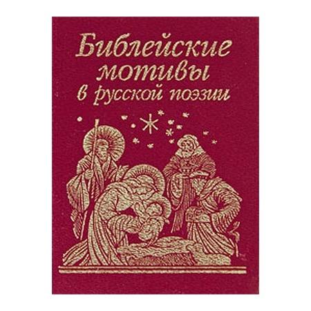 Купить Библейские мотивы в русской поэзии